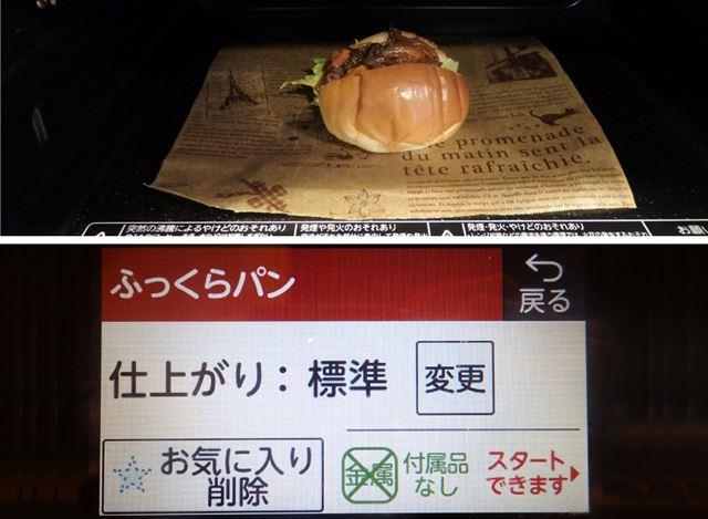 オーブンシートを敷いた庫内にパンを置き、「ふっくらパン」で加熱スタート