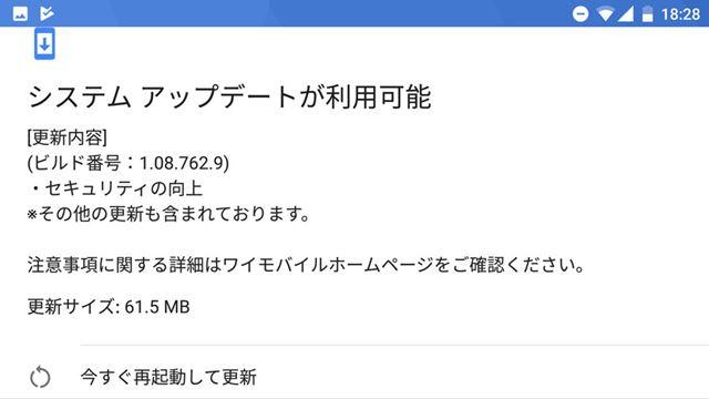 Android One端末は、発売後最低36か月間、毎月1回セキュリティパッチが配布される