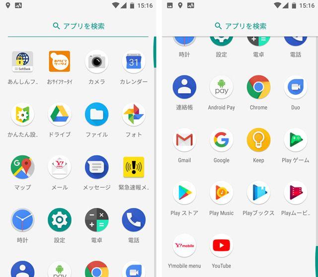 アプリの一覧画面で確認できるプリインストールアプリはわずか30個