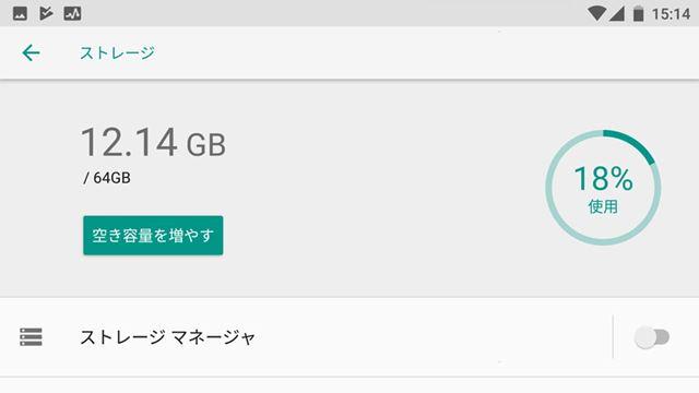初期状態で、64GBのストレージのうちユーザーが使える空き容量は50GB以上確保されている