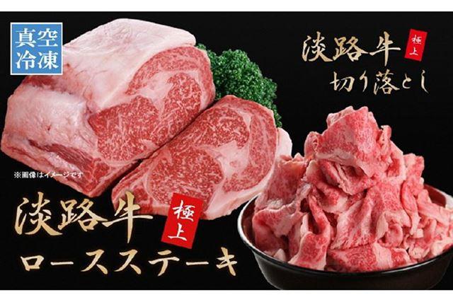 兵庫県洲本市の返礼品「淡路牛切り落としと淡路牛ロースステーキ」