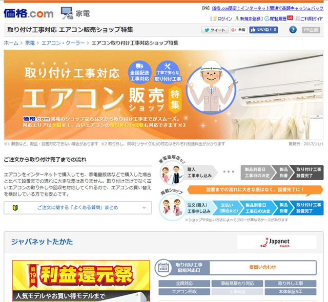 価格.com「エアコン取り付け工事対応ショップ特集」(http://kakaku.com/article/sp/aircon/)