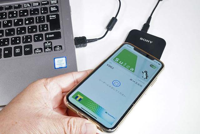 NFCなのでスマホのおサイフケータイもタッチでOK