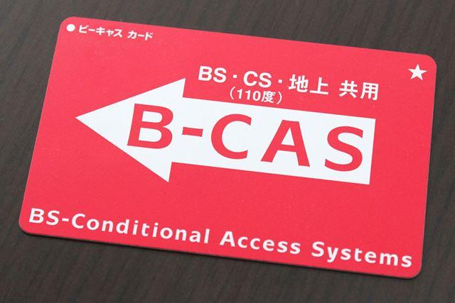 自宅のテレビやレコーダーに挿入されている「B-CASカード」。でも、「CAS」って、そもそもどういうもの?
