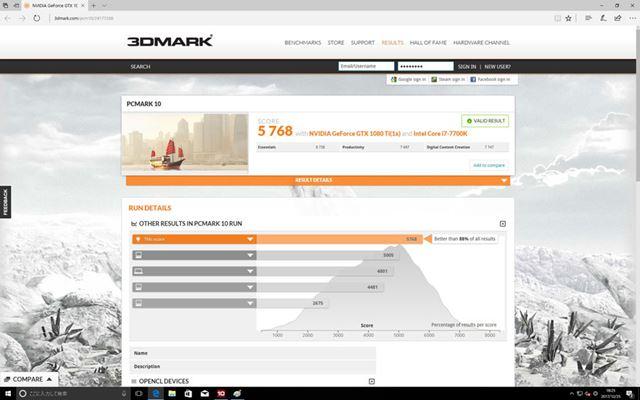 インテル「Core i7(水冷)」モデルの「PC MARK 10」テスト結果は、現状トップクラスの処理速度を実現