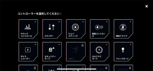 コントローラーは、スライダー式やジョイスティック式など、何種類か用意されています