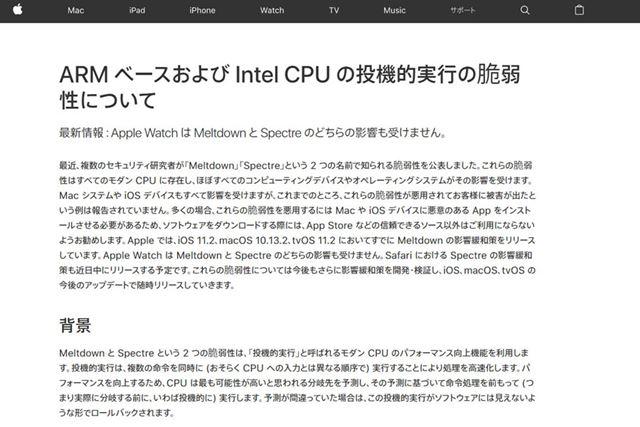 アップルはSafariのアップデートを近日中に配信予定