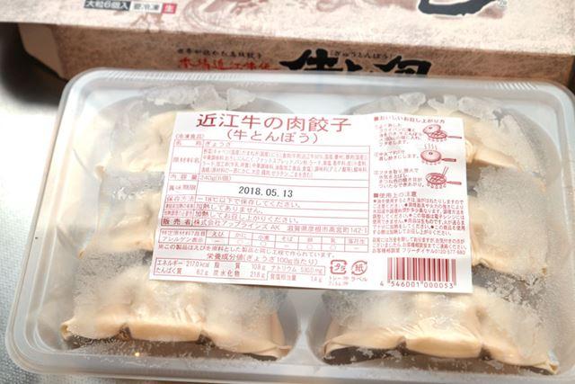 箱を開けると大きめの餃子が6個入っていました。食品自体は冷凍保存で、賞味期限は約半年