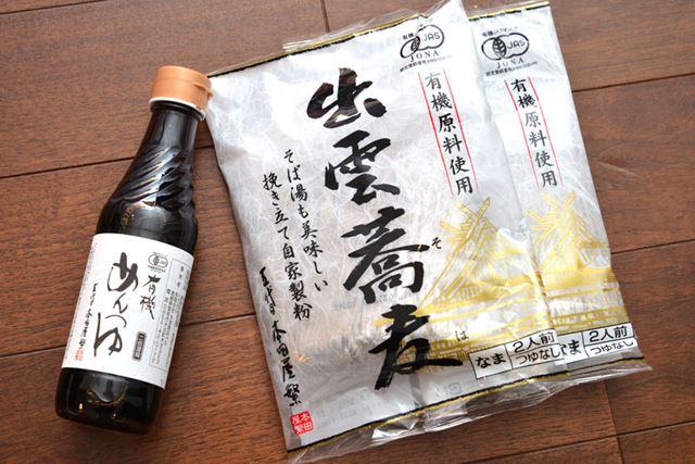 購入したのは、生そばと麺つゆのセット。つゆもそばと同じ製造元です