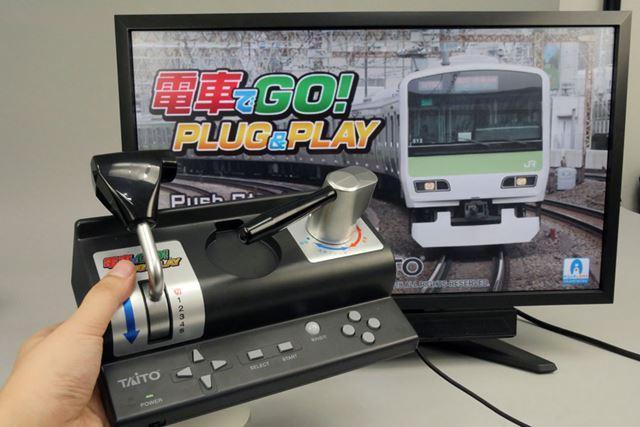 マスコン型ゲーム機「電車でGO! PLUG & PLAY」を遊んでみた
