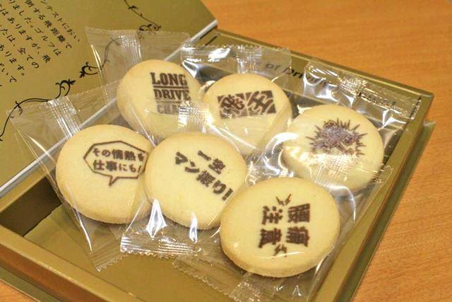 表彰状の文面もユニークですが、クッキーの表面にもメッセージが書かれています