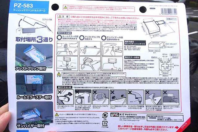 製品のパッケージには適合の条件が細かく書かれているので、こちらで紹介しておきます