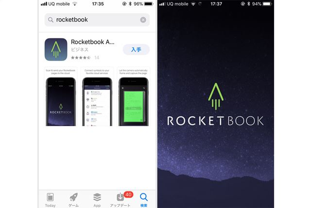 「Rocketbook」というアプリです