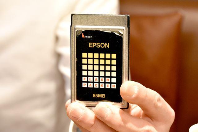 「HP200LX」に挿して使用できる、エプソンのフラッシュメモリカード「EPSON FLASH PACKER 85MB」