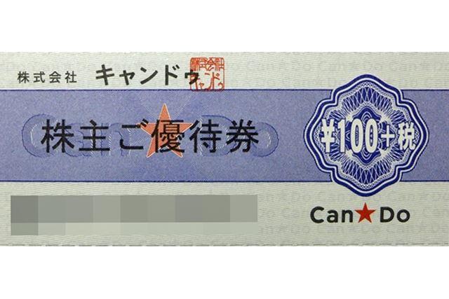 キャンドゥの株主優待券