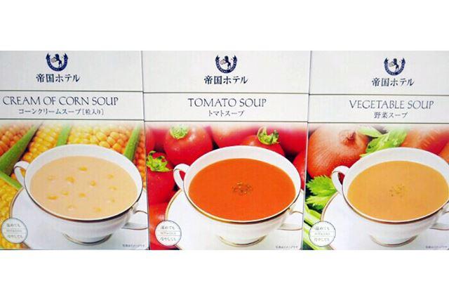 宝印刷の株主優待でもらった、帝国ホテルのスープセット