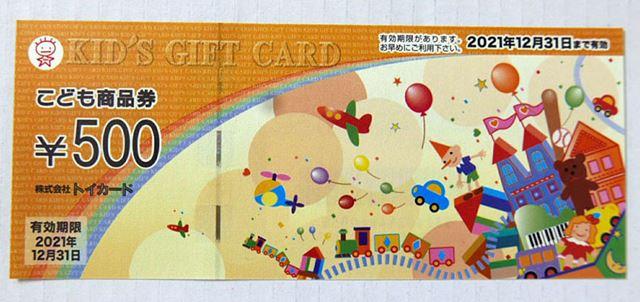 100円分の割引券が20枚もらえます。ほかの金券や割引クーポンとの併用も可能です