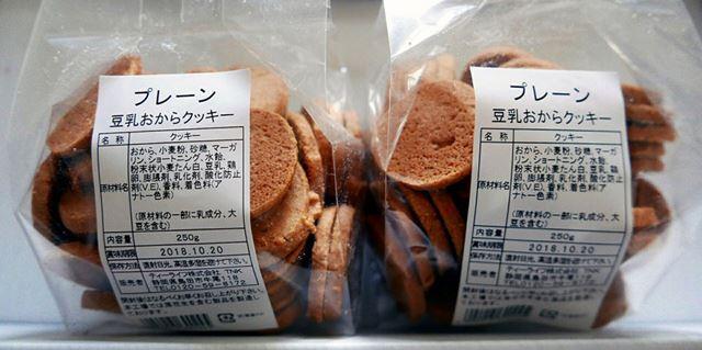 去年優待特選品でもらった豆乳クッキーは香ばしくておいしかったです