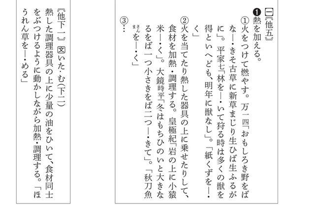 「第七版」の語釈。どちらも動詞の意味がイメージしやすい表現に変わっていてる