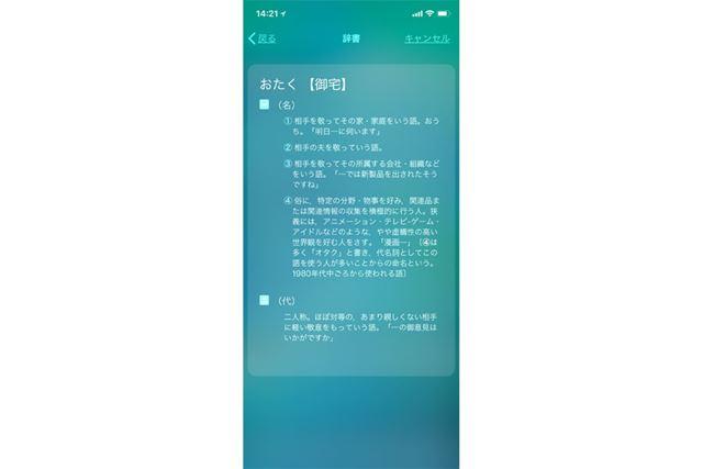 「iPhone X」のSpotlight検索に言葉をかければ、内蔵された「スーパー大辞林」の語釈が読める