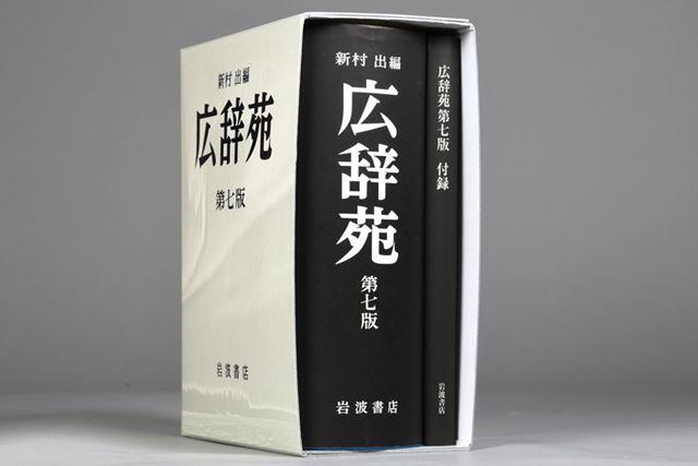 上製函(箱)に「広辞苑第七版」と別冊付録が入っている