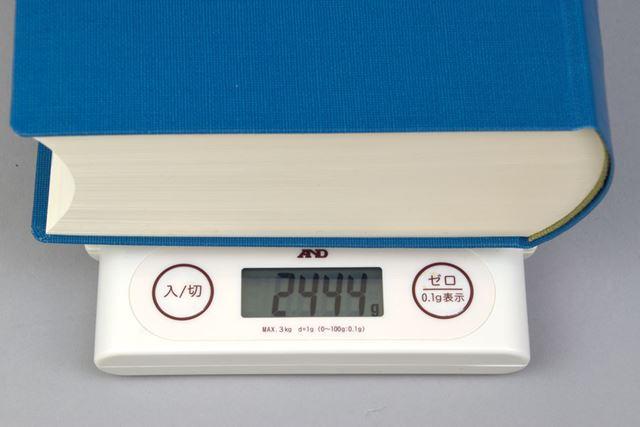 重量は、実測値で2444g。実に「iPhone X」14台分! ま、持ち歩くわけではないし……