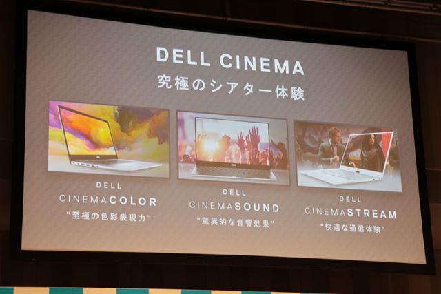 「DELL CINEMA」として、ネット動画の視聴に適したモデルとして訴求する