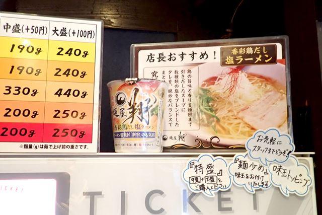 券売機の上には、コラボカップ麺の姿も!