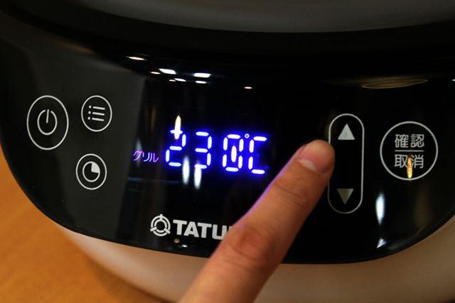 グリル鍋をセットし、「グリルモード」で230℃の温度に設定します
