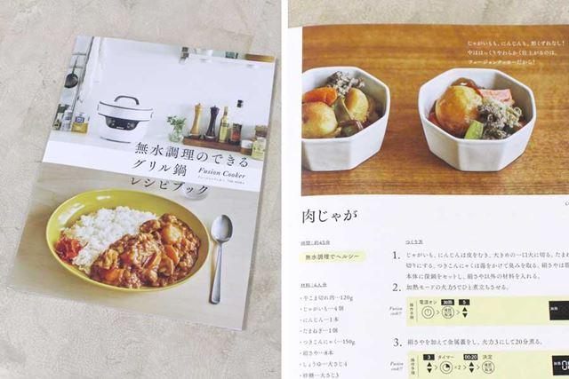 このレシピ集がなかなかおしゃれでかわいくて、見ているだけで食欲がそそられる!