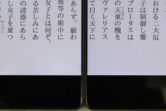 左右のディスプレイ間のベゼル幅は目測で2mm程度。1枚のディスプレイに近い操作感覚で使える
