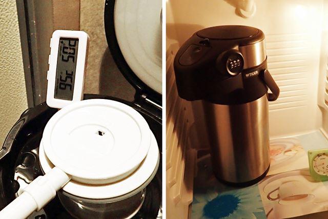 95℃のお湯が入ったステンレスエアーポットを、0℃の冷蔵庫にひと晩入れておきます