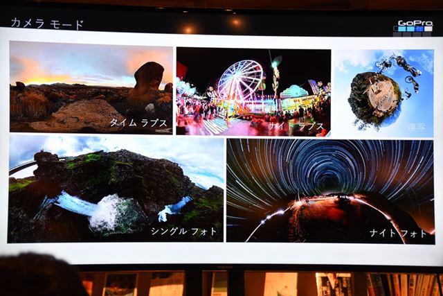 カメラモードの例。夜間の低速度撮影モード「ナイトラプス」なども用意されている