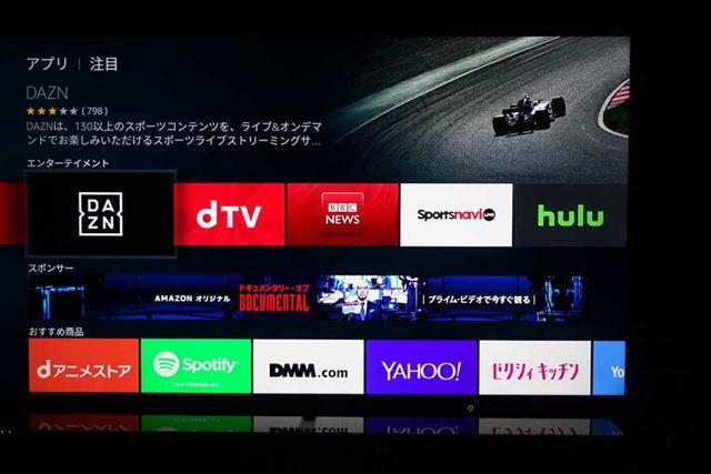 「FireTV」シリーズでは、DAZNの専用アプリからサービスを利用する形だ