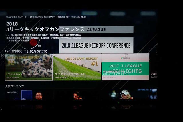 テレビ用のインターフェイスもJリーグ開幕前で関連番組がズラリと並ぶ