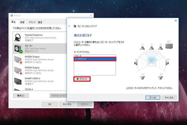 スピーカーのセットアップ画面が表示されるので、「7.1サラウンド」を選択し、テストをクリックする