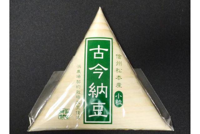 三角型の経木にくるまれた納豆です