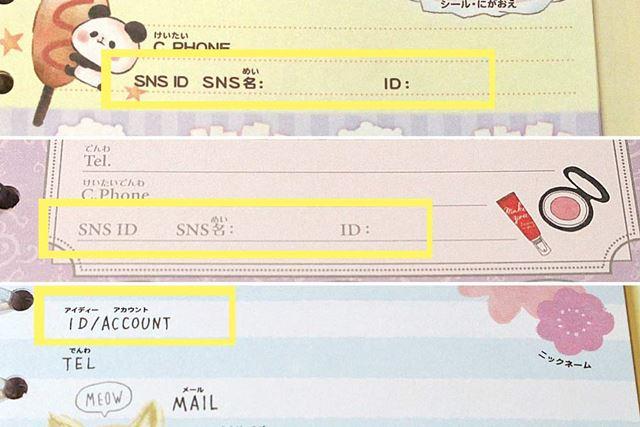 「SNS ID」!?