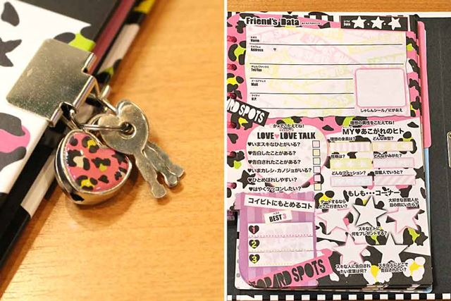 鍵付きです。交換日記にも鍵が付いているものがあったな〜