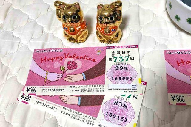 5等が当たったのは金色の招き猫でした。下3ケタ557の宝くじが5等当せんです