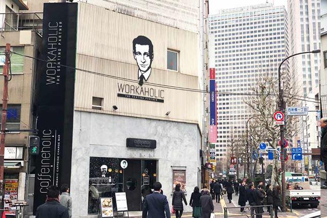 同店は西新橋一丁目の交差点のカドに位置し、ダンディーなイメージキャラクターが交差点を見下ろしています