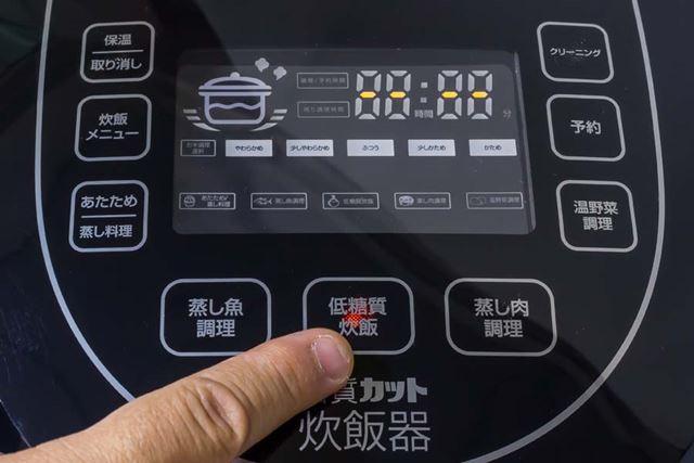 「炊飯メニュー」でごはんの炊き上がりを選択し、「低糖質炊飯」ボタンを押せば炊飯がスタート