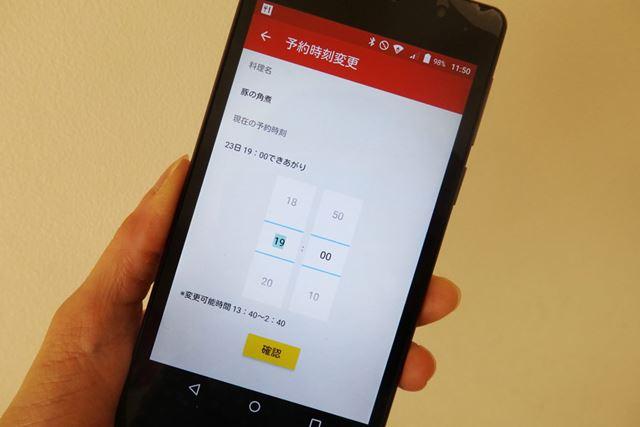 なお、ホットクックとスマートフォンを連携しておけば、外出先からスマートフォンで予約時間を変更可能