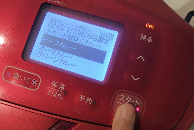 液晶モニターに文字が表示されるので、子どもでも操作がわかりやすいようです