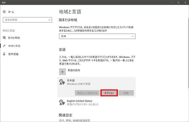 「日本語」をクリックするとボタンが表示される。その中にある「オプション」をクリック
