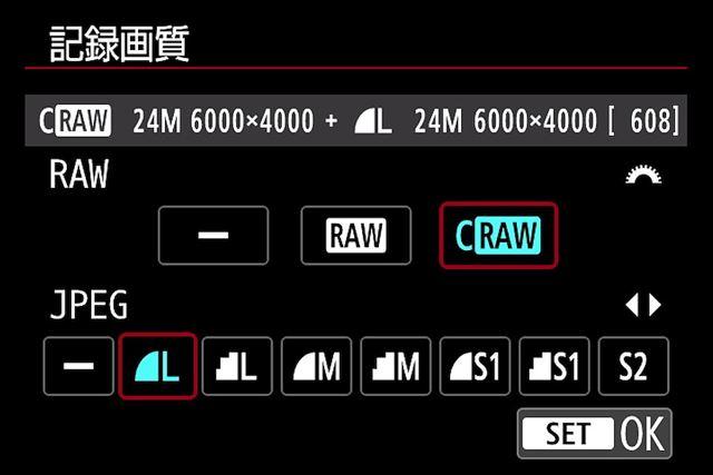 新しいRAWフォーマットCR3に対応。データ容量を抑えて記録できるC-RAWを選択できる