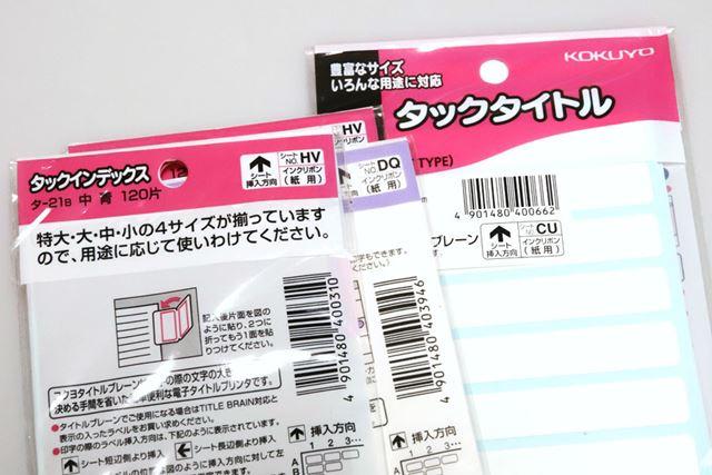 パッケージに記載された2文字のアルファベットにより、用紙設定関連のすべてが完了するシステム