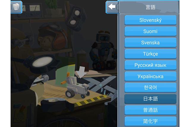 設定でアプリの言語変更が可能。子供が遊ぶ場合は、まず日本語設定に変更してあげよう!