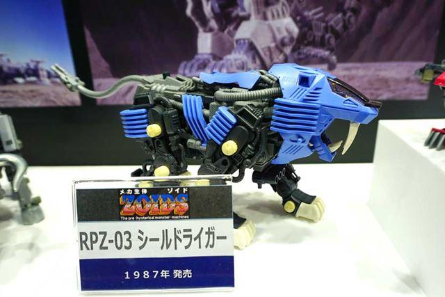 1987年発売の第1世代「RPZ-03 シールドライガー」。これら各世代のなつかしの歴代ゾイドも展示されていた