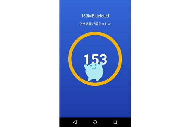 削減できたデータ容量はアプリ内に記録され、SNSなどで共有もできる